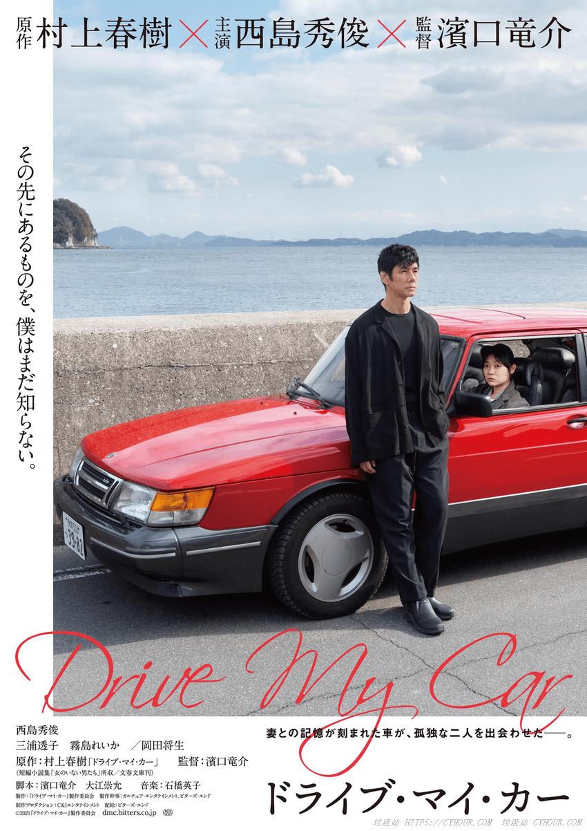 驾驶我的车 ドライブ・マイ・カー (2021)-垃圾站